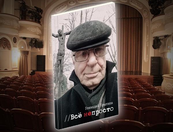 Finarty выпустила в свет новую книгу Геннадия Прыткова - «Все непросто»