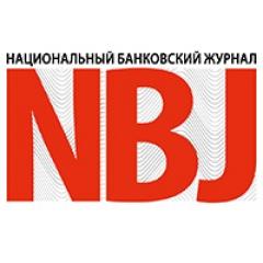 Национальный банковский журнал (NBJ)
