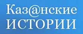 Казанские истории