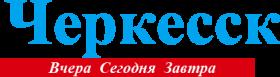 Черкесск: вчера, сегодня, завтра