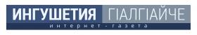 Ингушетия: интернет-газета